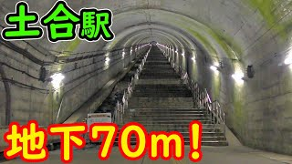 【土合駅】深すぎる駅に行ってみた!