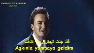 Mustafa Ceceli - Sultanım Arapça - Türkçe مترجم عربي - تركي