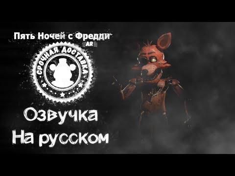 FNaF AR русская озвучка Фокси / Foxy Russian Voicelines