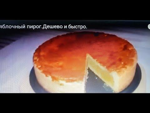 Закрытый яблочный пирог.Быстро и Просто.