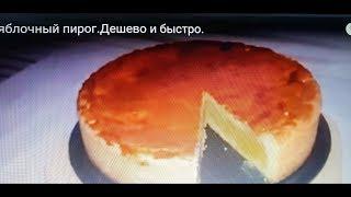 Закрытый яблочный пирог.Быстро и Просто.Повт.