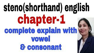 steno (shorthand) course class-2 || chapter 1st. || pitmen new Era shorthand in english