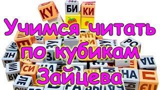 Кубики Зайцева. Учимся читать. 3 года - 2 занятие. (12.17г.) Семья Бровченко.