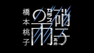 橋本桃子 - 硝子の雨