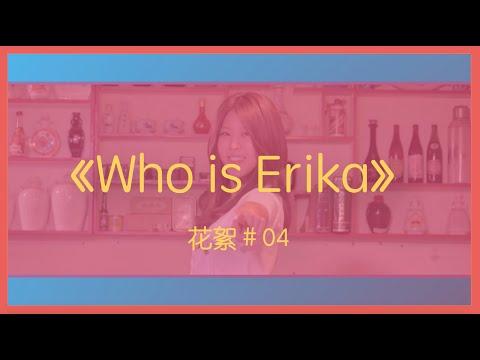 This is ERIKA - 繞口令中毒?到底誰的豆腐