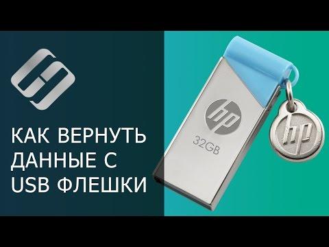 Восстановление данных с USB флешки после случайного удаления, форматирования или вирусной атаки 📁🔥⚕️