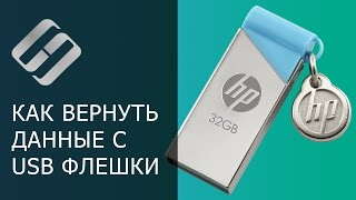 Відновлення даних з USB флешки після випадкового видалення, форматування або вірусної атаки   ⚕️
