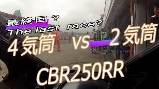 絶望の最後尾スタートw【4気筒vs2気筒】新型CBR250RR まさかの!全車ゴ