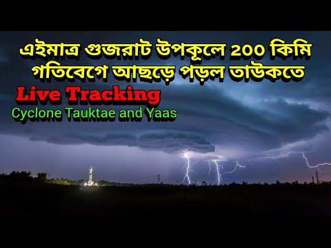 ২০০ কিমি গতিবেগে এইমাত্র আছড়ে পরল ঘূর্ণিঝড় তাউকতে, Land Fall Of Tauktae Cyclone In Gujarat Sea Beach