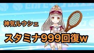 【白猫テニス】確定ジャストは健在!神気ルウシェを使ってみた! thumbnail