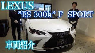 【レクサス ES300h】Fスポーツ 車両紹介