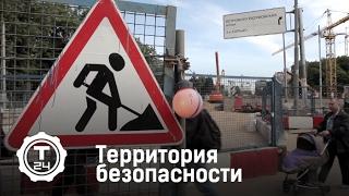 Территория безопасности  Шумовое загрязнение, городские вредители | Т24