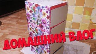 #VLOG/Уже Дома/Пока Папа На РАБОТЕ, а дома...