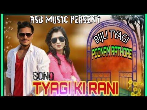 TYAGI KI RANI//BIJLI TYAGI//NEW SONG//ASB MUSIC//POONAM RATHORE