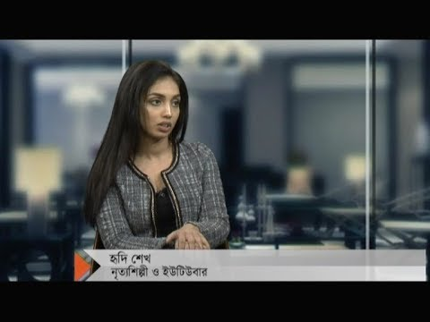 Young Nite Love Box - হৃদি শেখ, নৃত্যশিল্পী ও ইউটিউবার - January 12, 2019