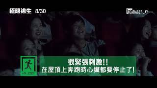 【極限逃生】韓國觀眾真實觀後感 8/30 全民逃起來!