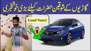 good news good news ! for cars lovers in pakistan