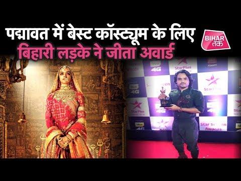 Star Screen Award में Best Costume Designer का अवार्ड जीता ये Bihari लड़का | Bihar Tak