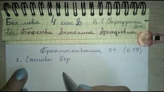 Пр 31 стр 19 решебник по бел яз 4 класса Свирыдзенка склон прыметнікаў