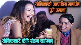 Sonika Rokaya को जन्मदिन मनाउँन पुगे Rishi Dhamala, सोनिकाबारे केहि बोल्न चाहेनन् || Mazzako TV