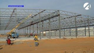 На территории ОЭЗ «Лотос» в Астраханской области началось строительство объектов