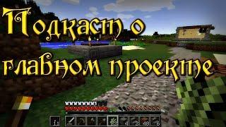 О старом Minecraft'е замолвите слово. Новостной подкаст.
