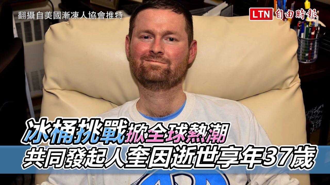冰桶挑戰掀全球熱潮 共同發起人逝世享年37歲