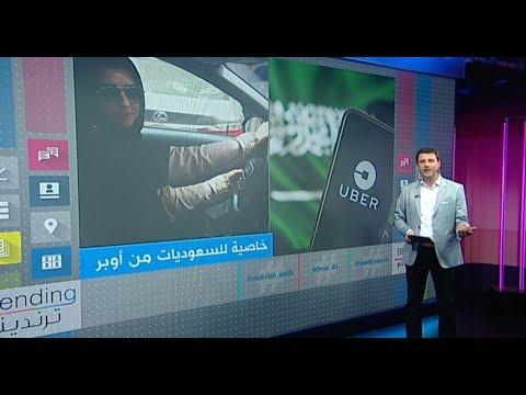 أوبر تطلق خاصية -تفضيل الراكبات- للسائقات من السيدات في السعودية  - نشر قبل 34 دقيقة
