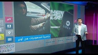 """أوبر تطلق خاصية """"تفضيل الراكبات"""" للسائقات من السيدات في السعودية"""