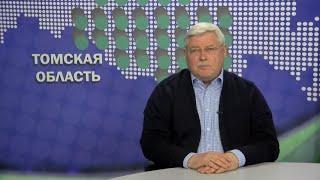 Обращение губернатора Сергея Жвачкина кжителям Томской области