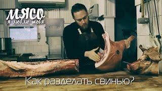Разделка свиньи на 9 классических частей