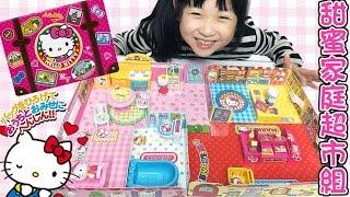 小劇場Hello Kitty甜蜜家庭超市組[NyoNyoTV妞妞TV玩具] thumbnail