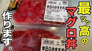 スーパーのマグロが高級お寿司屋さんの味に変わります!創生の【とろタク丼】の作り方