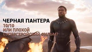 «Черная Пантера» — 10/10 или плохой супергеройский фильм? Спорим!