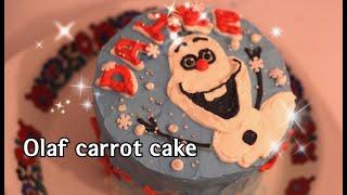 올라프 코로 케이크를 만들어 봅시다.