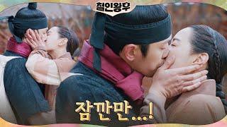 Download 거사 직전! 김정현 붙잡은 신혜선, 기습 입맞춤?! '뭡니까 ㅇ_ㅇ?'#철인왕후 | Mr. Queen EP.20 | tvN 210214 방송