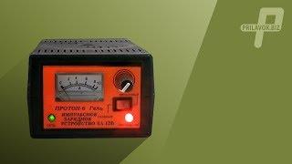 Протон 6, зарядное для аккумуляторов гелевых и кислотных