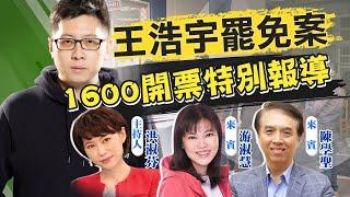【罷王開票特別報導】民意對民進黨的逆襲! 中壢人8萬4582票下架王浩宇
