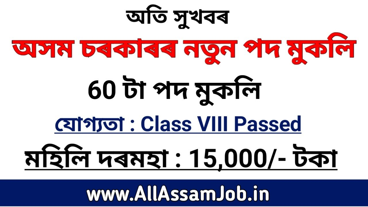 Latest Aasam Government Recruitment 2020, Qualification only 8th pass // Career Assam