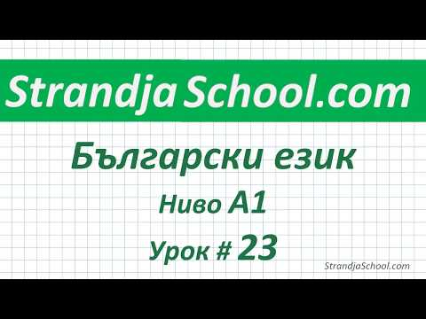 Болгарский язык  Урок 23