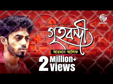 Arman Alif  Grihobondi  গৃহবন্দী  Lyrical   New Bangla Song  Eid Exclusive