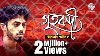 Download Video Arman Alif | Grihobondi | গৃহবন্দী | Official Lyrical Video | New Bangla Song | Soundtek MP3 3GP MP4