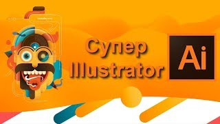"""Курс по созданию векторной графики """"Супер Illustrator""""."""