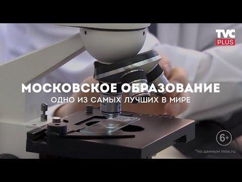 Московское образование - Cмотреть видео онлайн с youtube, скачать бесплатно с ютуба