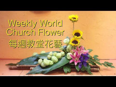 W009 向日葵教堂擺設 Weekly Church Arrangement