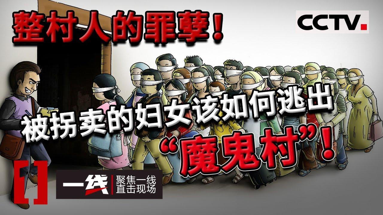 《一线》为什么被拐卖的女人小孩基本都跑不掉?都是因为有这些似人非人的村民!20210413 | CCTV社会与法