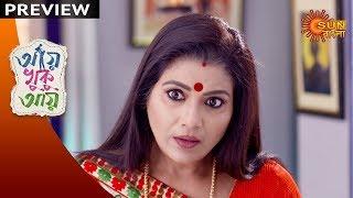 Aye Khuku Aye - Preview | 16th Nov 19 | Sun Bangla TV Serial | Bengali Serial