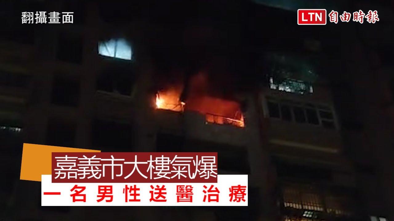 嘉義市傳大樓氣爆巨響冒火 現場救出一名男性送醫治療