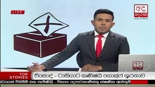 Ada Derana Late Night News Bulletin 10.00 pm - 2017.12.16