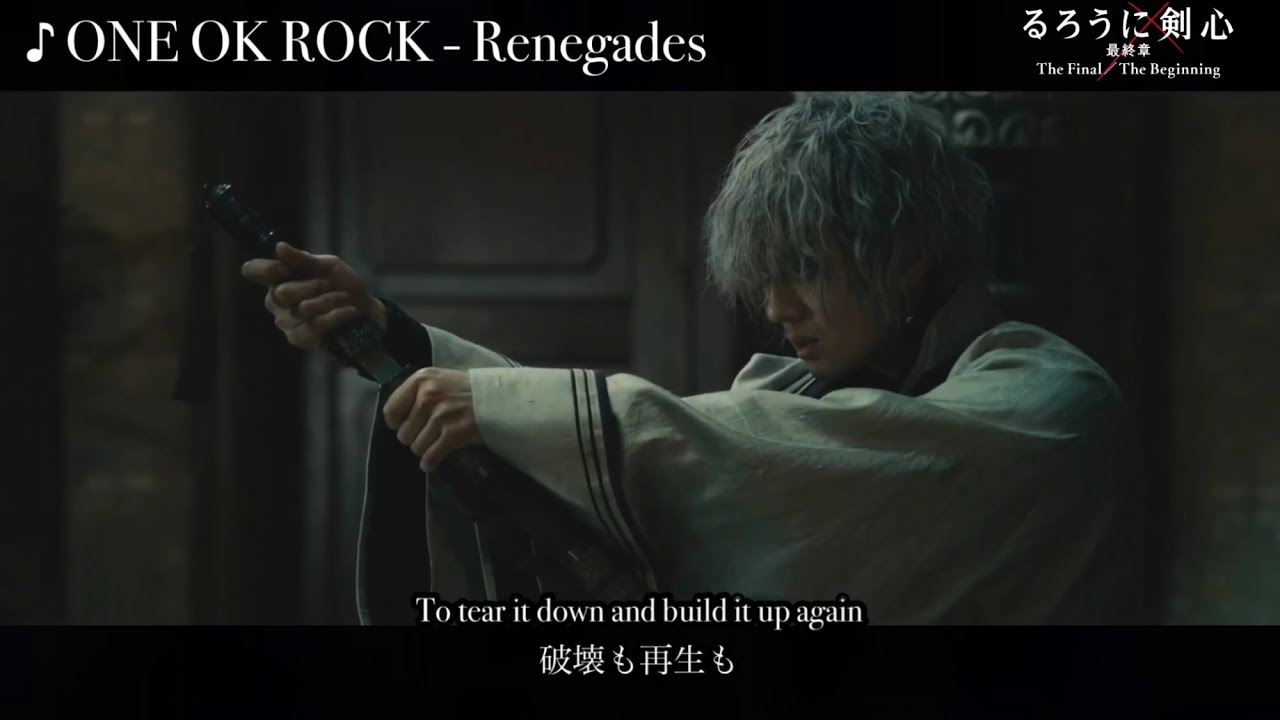 [映画] 歌詞・和訳「るろうに剣心 」ONE OK ROCK - RenegadesワンオクMAD
